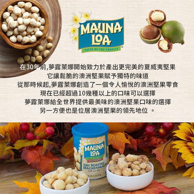 【夢露萊娜】夏威夷火山豆(127g/罐) 8