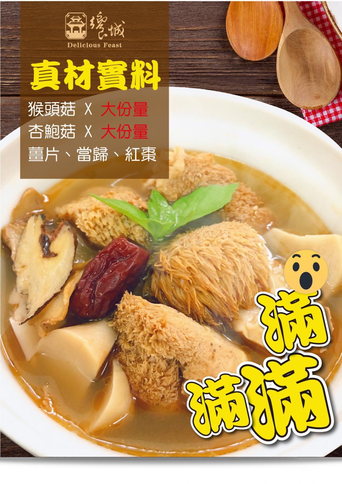 饗城麻油猴頭杏鮑菇 2