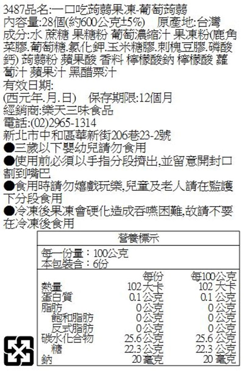 盛香珍Dr Q 蒟蒻袋裝(增加口味) 11