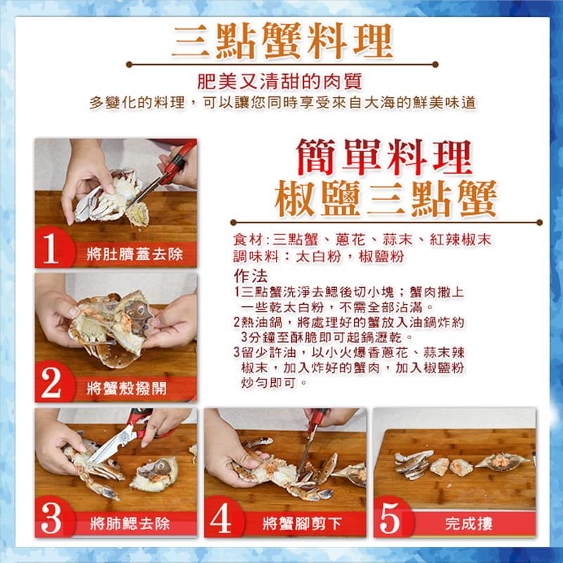 海港現撈活凍肥美三點蟹 (淨重330g+-10%/包) 4