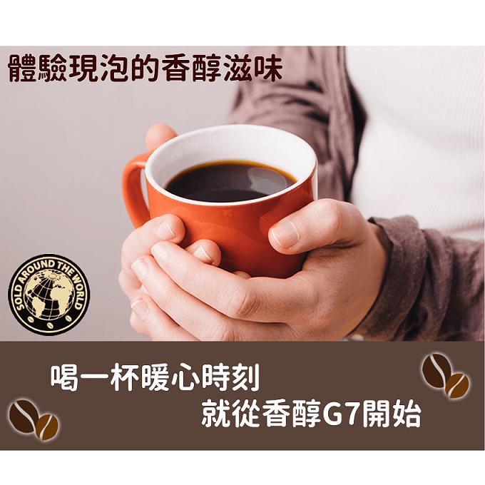 G7黑咖啡(15包/入) 3