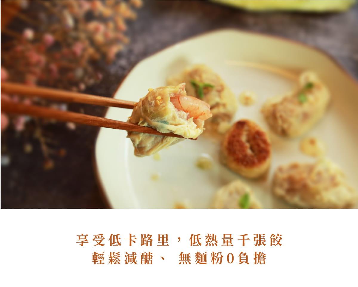 【原味時代】低醣千張餃-高麗菜蝦仁(16粒一盒) 5