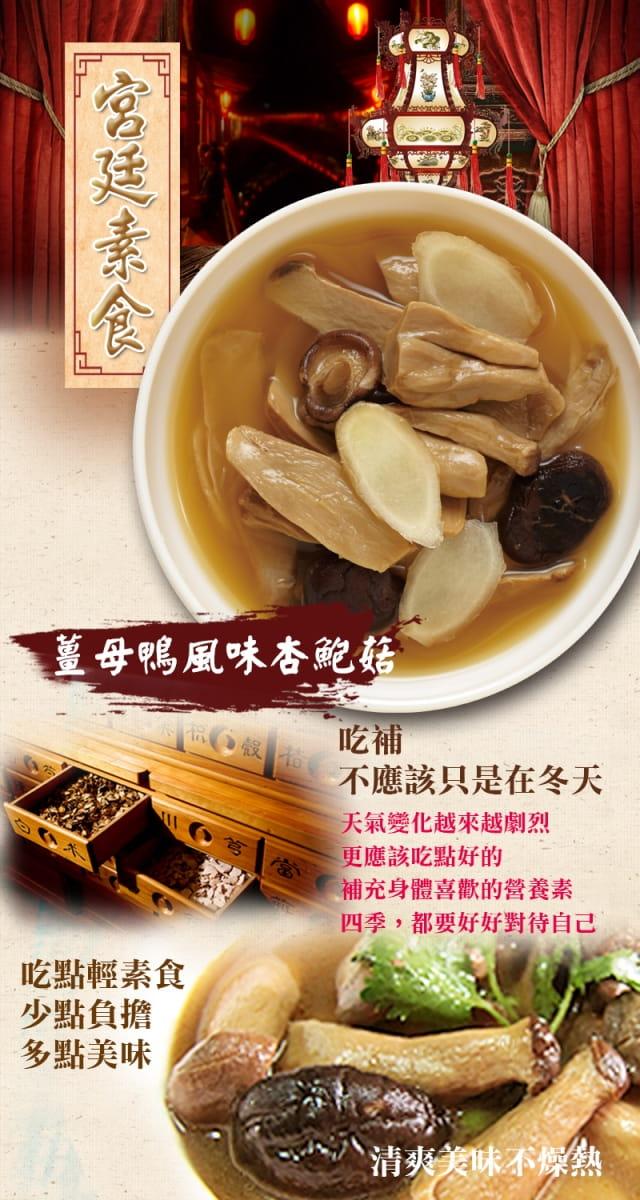 【老爸ㄟ廚房】宮廷素食-麻油猴頭菇系列 3