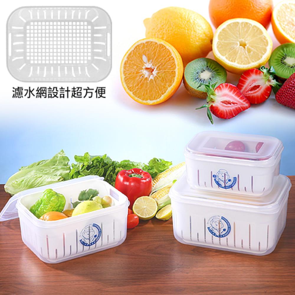 《真心良品》甜媽媽二用濾水保鮮盒3入組 1