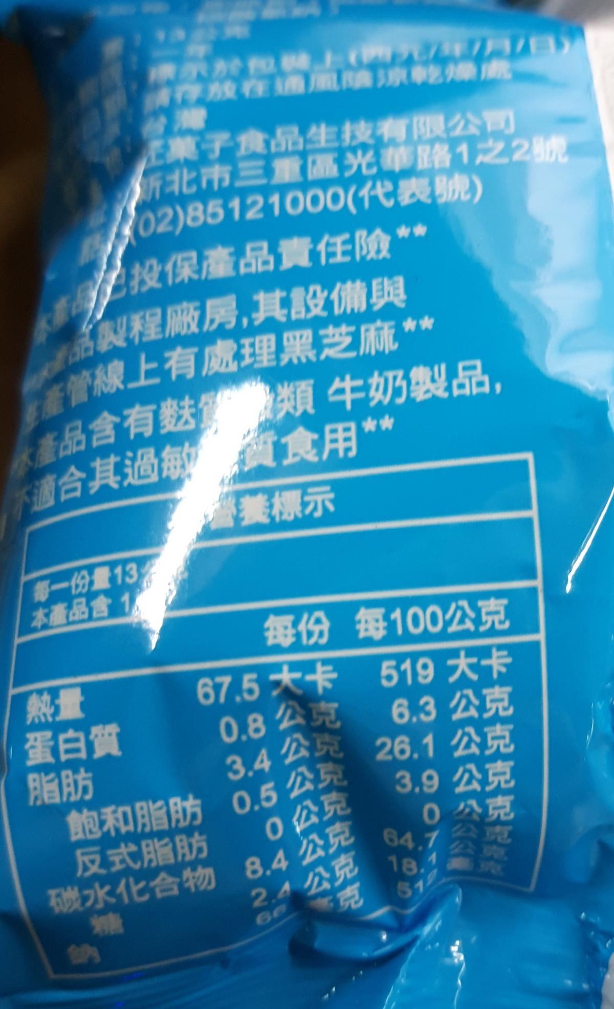 【匠菓子】牛奶造型餅乾-260g(20小包)/入 10