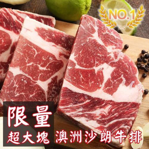 【上野物產】澳洲沙朗牛排 100g土10%/片 0
