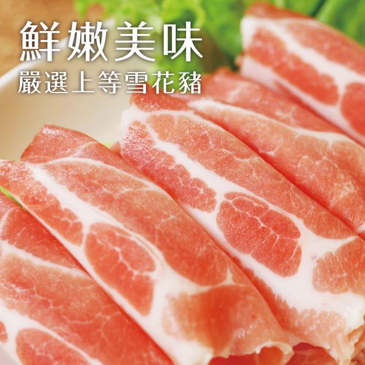 欣明◆國產嚴選雪花豬火鍋肉片(200g/1盒) 2