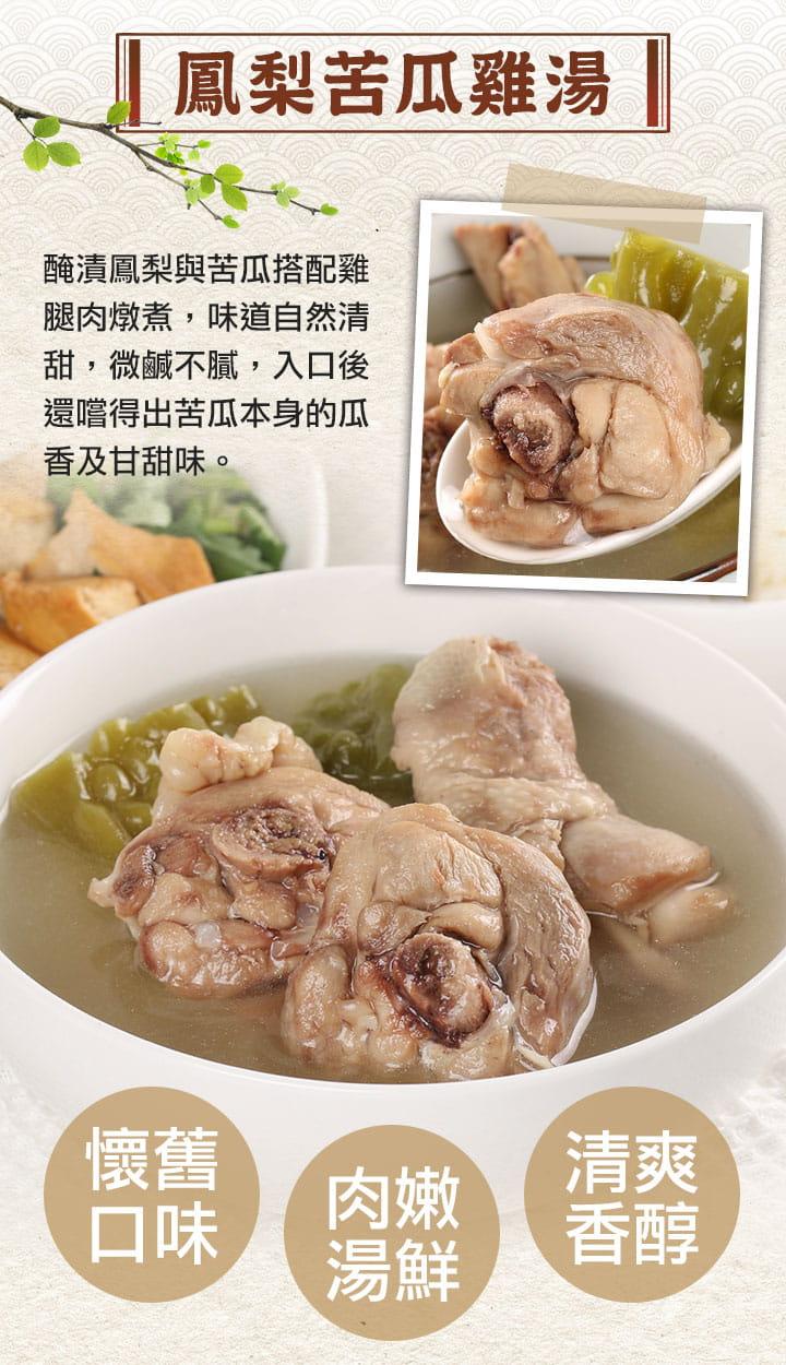 【愛上美味】小資獨享精燉雞湯任選組 6