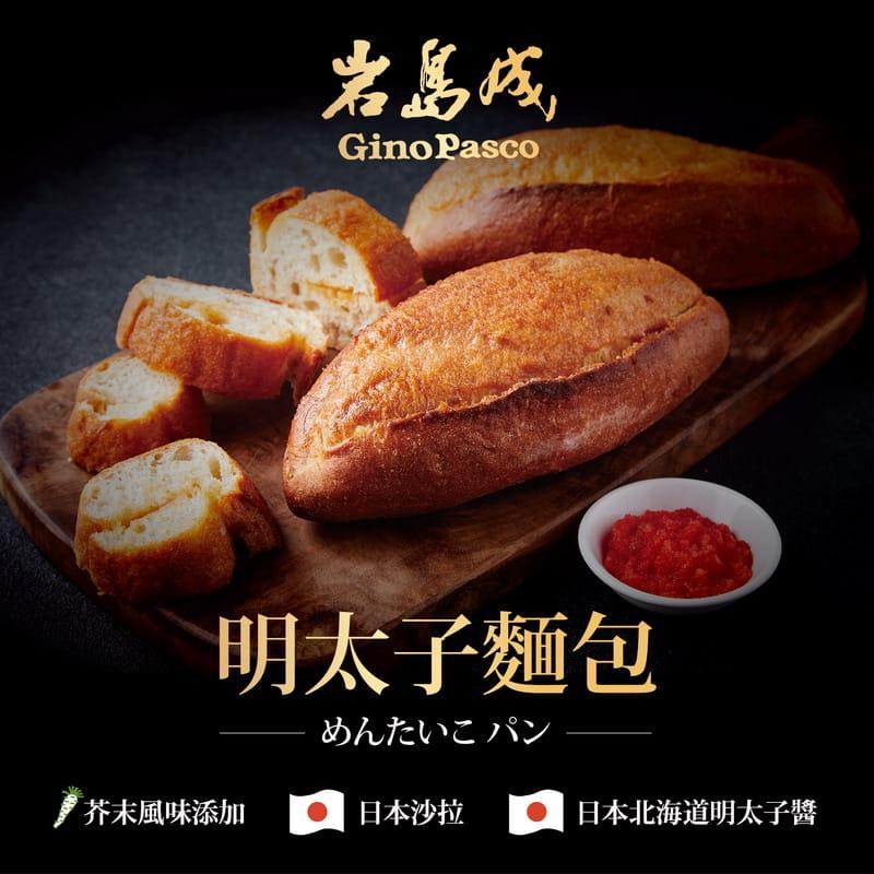 【大成集團】岩島成明太子麵包 0