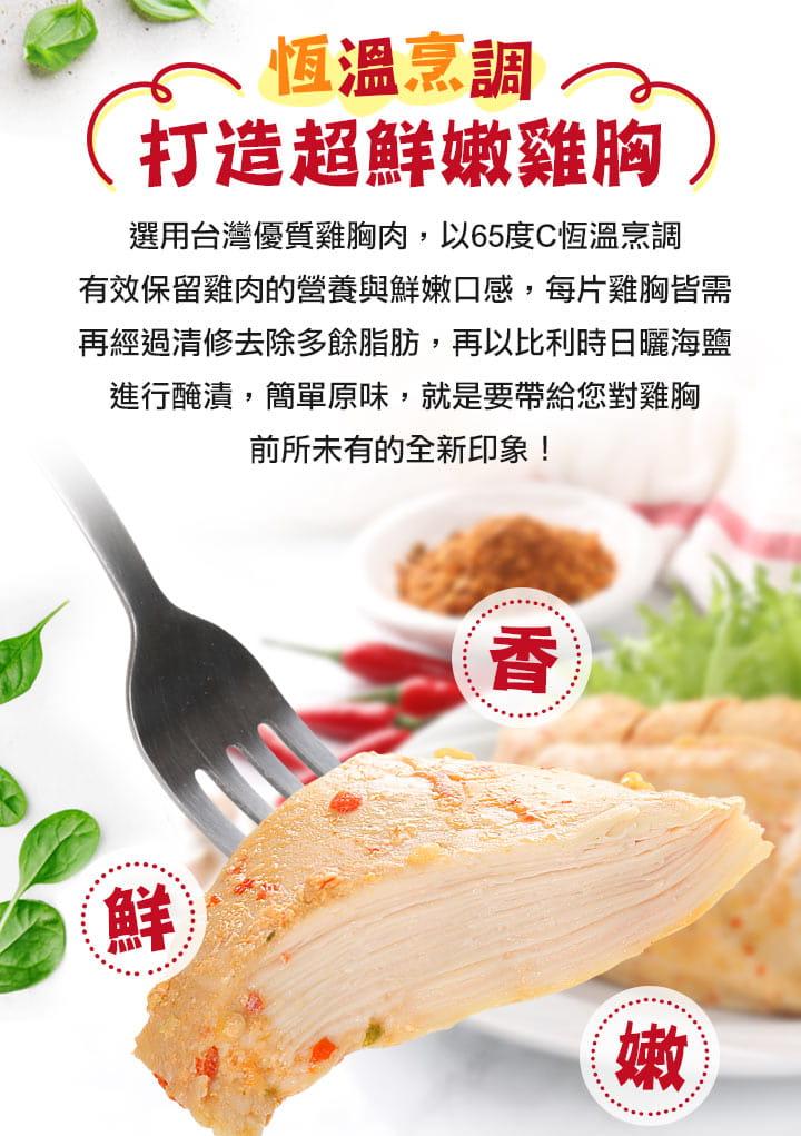 【愛上美味】輕食舒肥雞胸多口味(任選組) 1