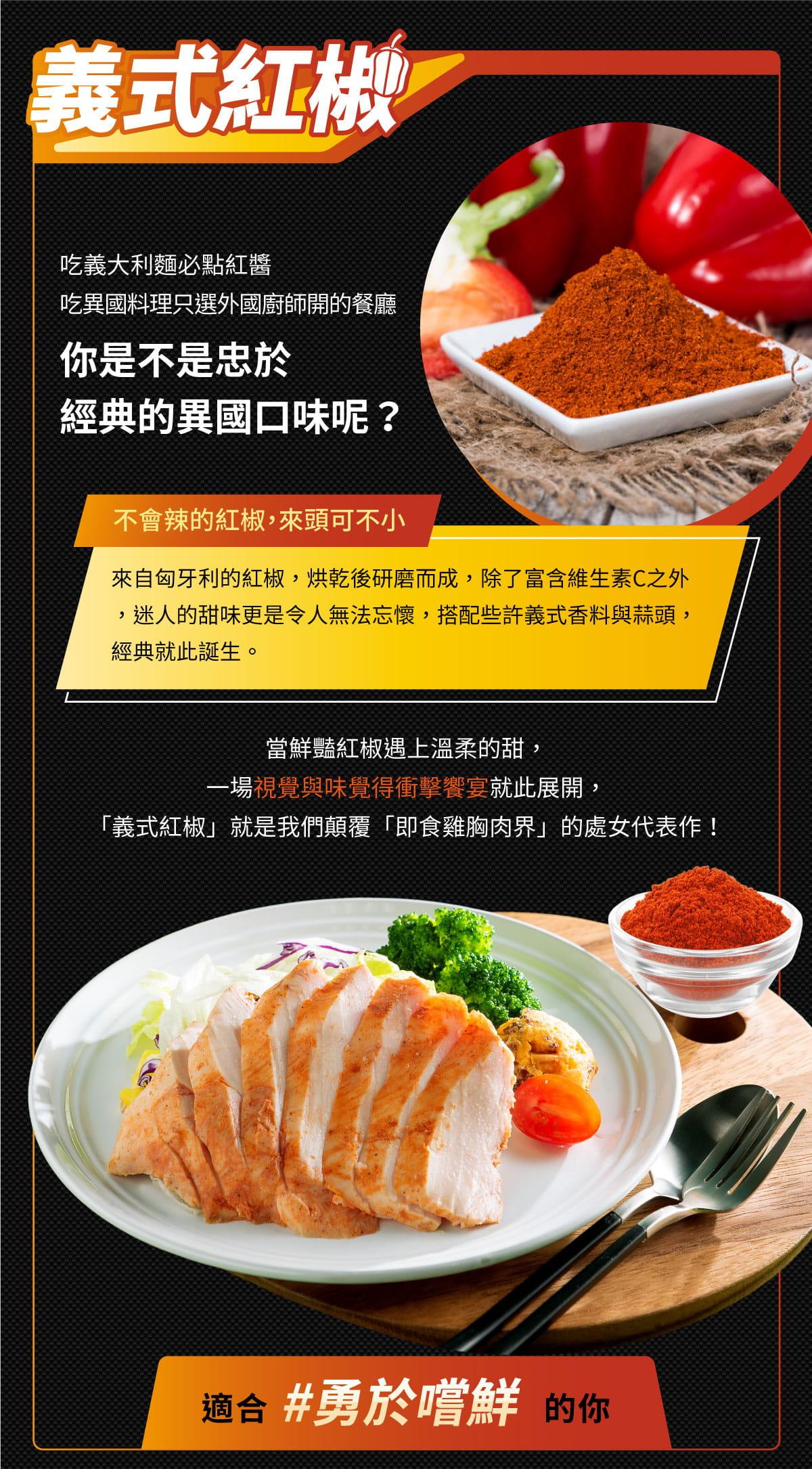UP運動吃沙拉舒肥雞胸肉即食包 1