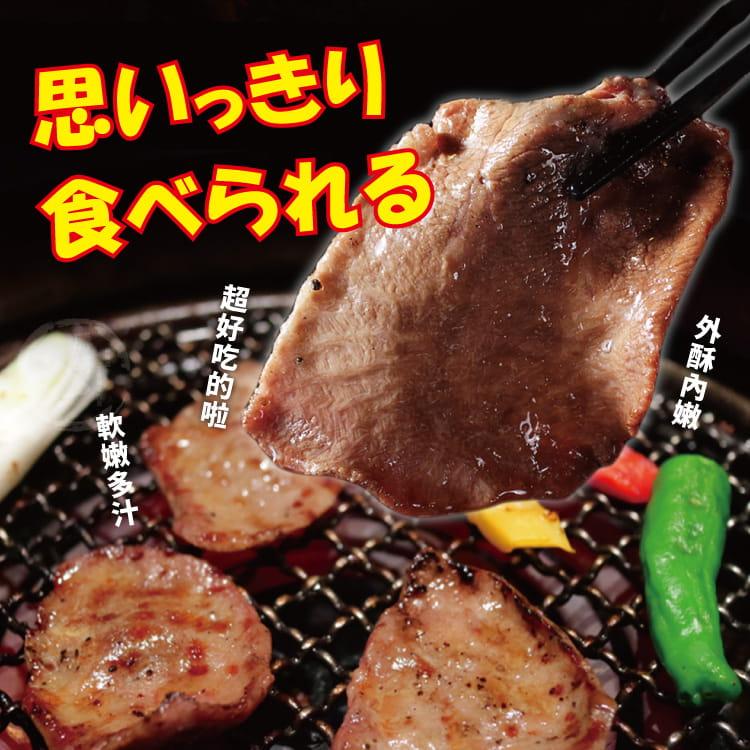 欣明◆頂級老饕鮮脆燒烤牛舌片(200g/1盒) 6