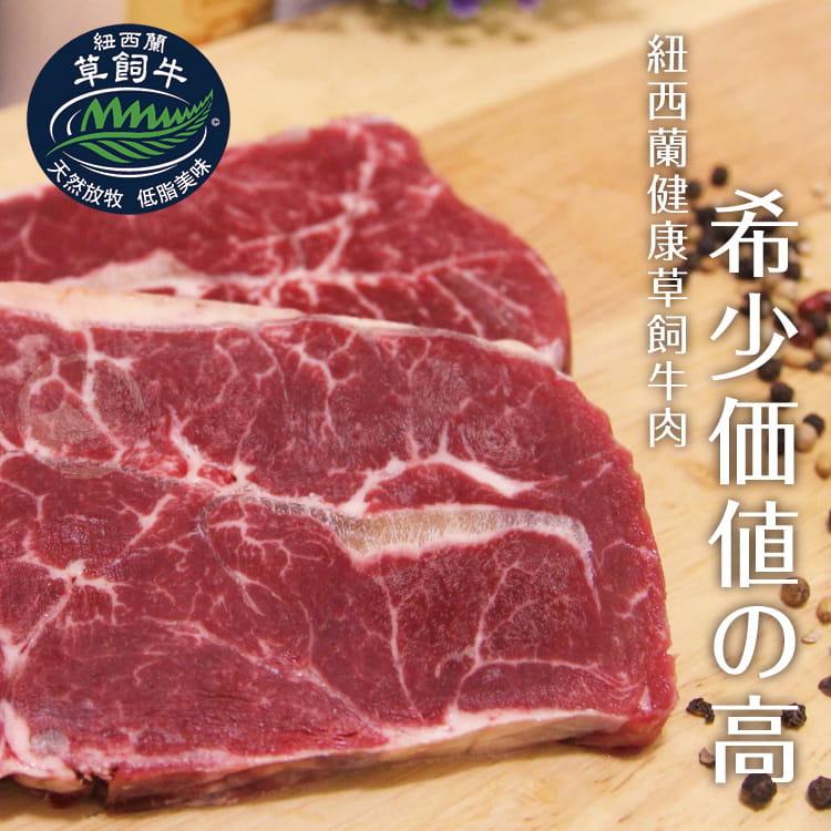 欣明◆紐西蘭PS嫩肩去骨牛排(100g/1片) 2
