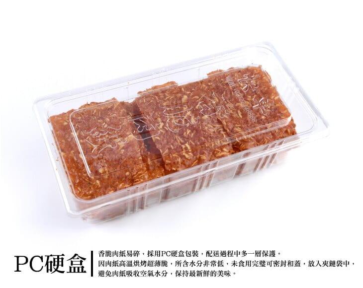 【快車肉乾】超薄香脆肉紙(60g/包) 6