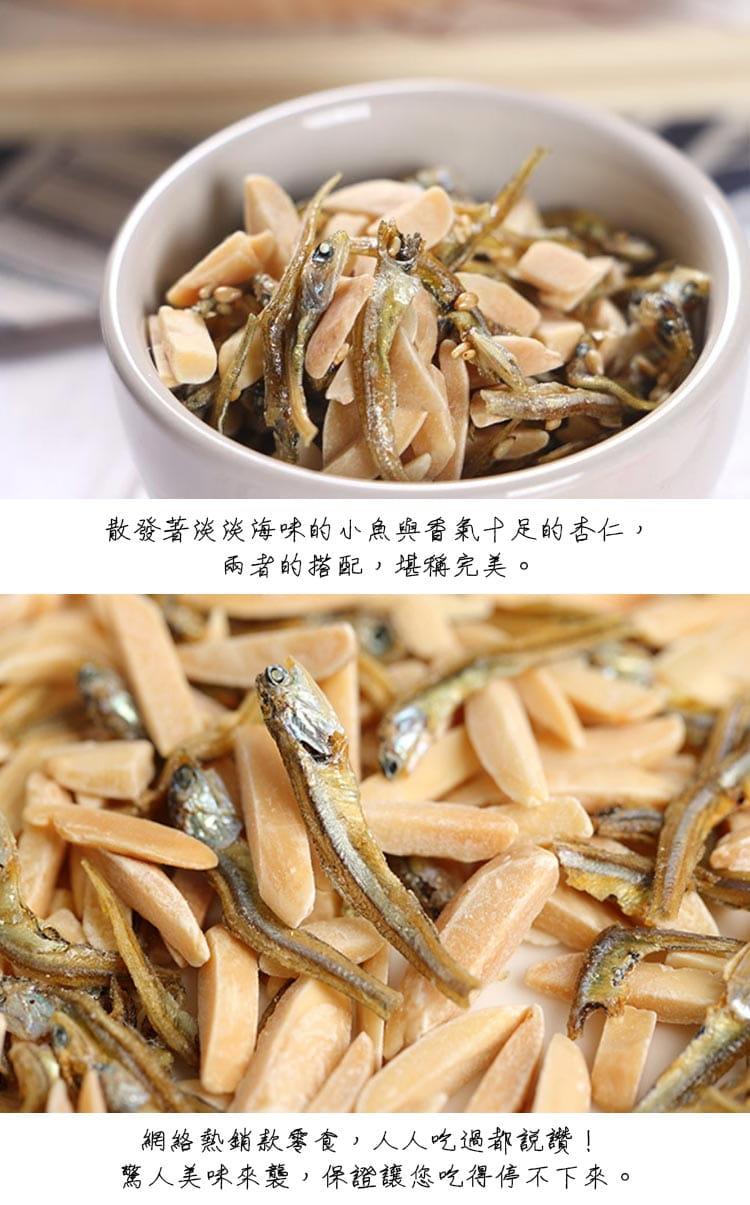 澎湖直送團購最夯杏仁小魚 3