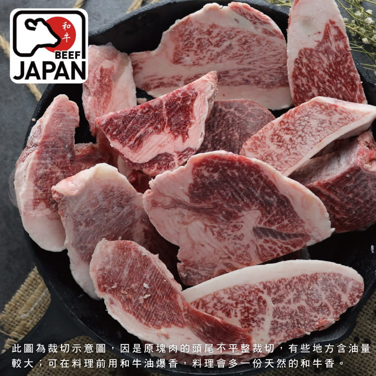 欣明◆頂級日本黑毛和牛NG牛排(300g/1包) 2