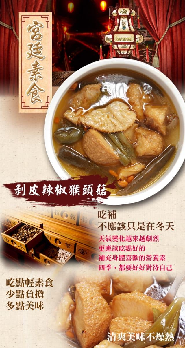 【老爸ㄟ廚房】宮廷素食-麻油猴頭菇系列 5