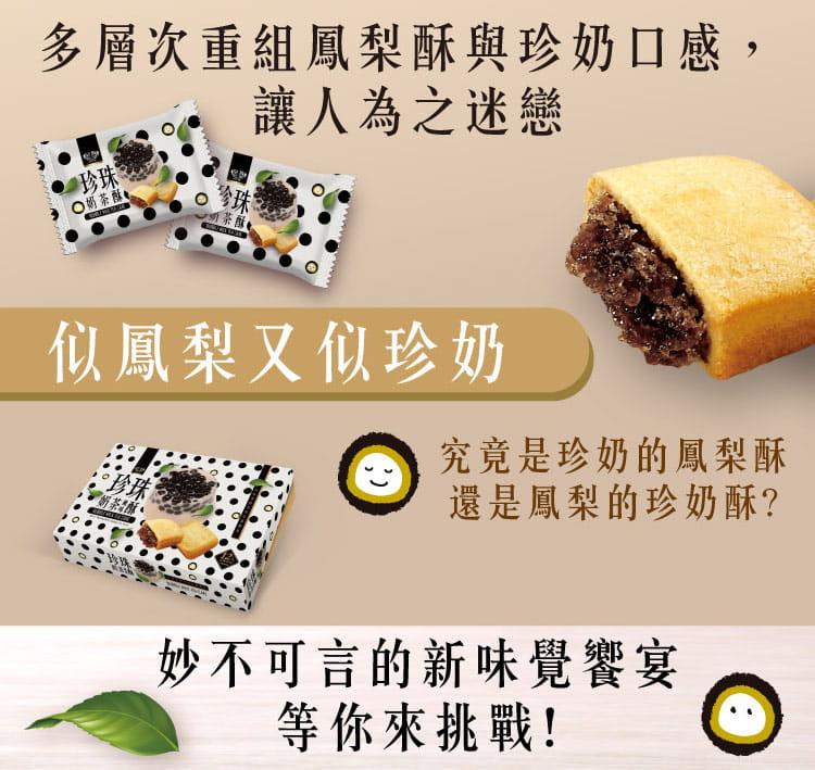 珍珠奶茶酥禮盒 3