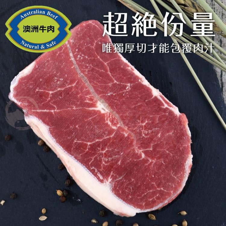 欣明◆澳洲安格斯黑牛厚切凝脂牛排(300g/1片) 2