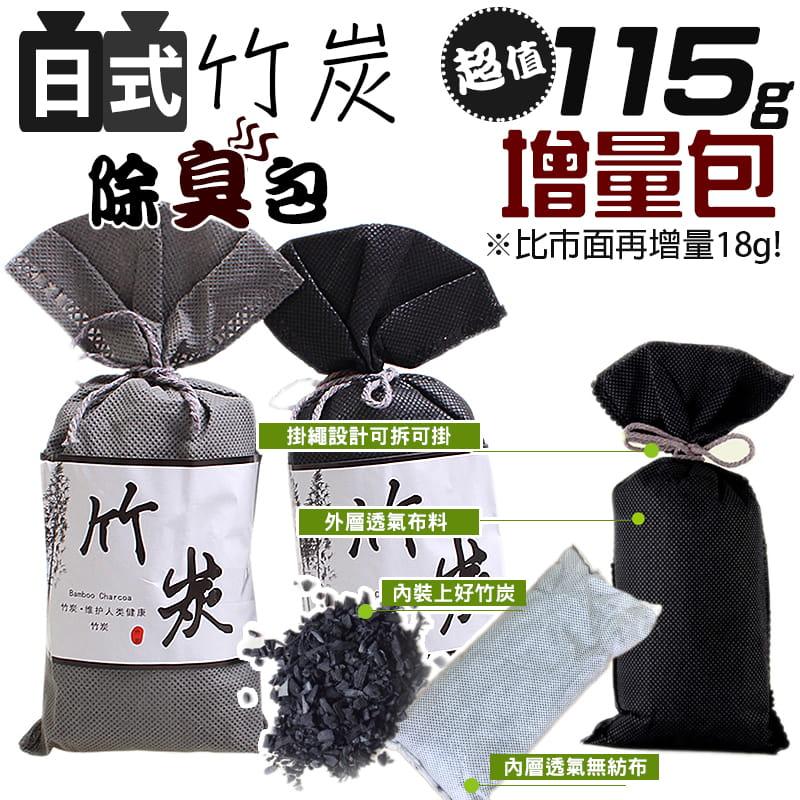 日式竹炭除臭包 超值增量包 (115g) 0