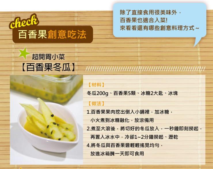 南投埔里超大香甜百香果5斤(約43顆-50顆)) 5