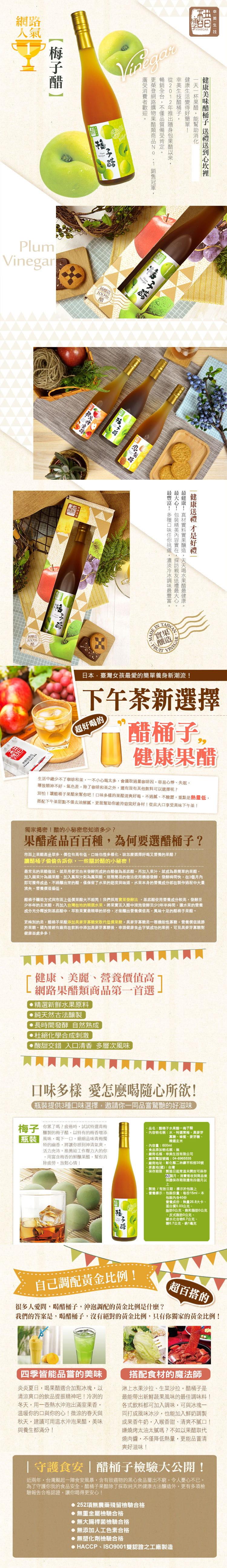 【醋桶子】實果釀造水果醋禮盒 3