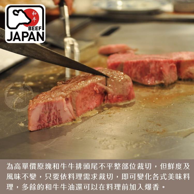 欣明◆頂級日本黑毛和牛NG牛排(300g/1包) 3