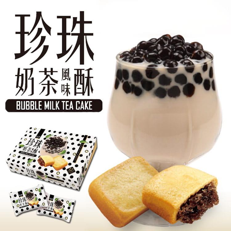 珍珠奶茶酥禮盒 0