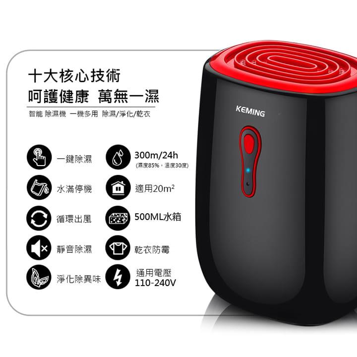 智慧升級降噪防霉除味除濕機 5
