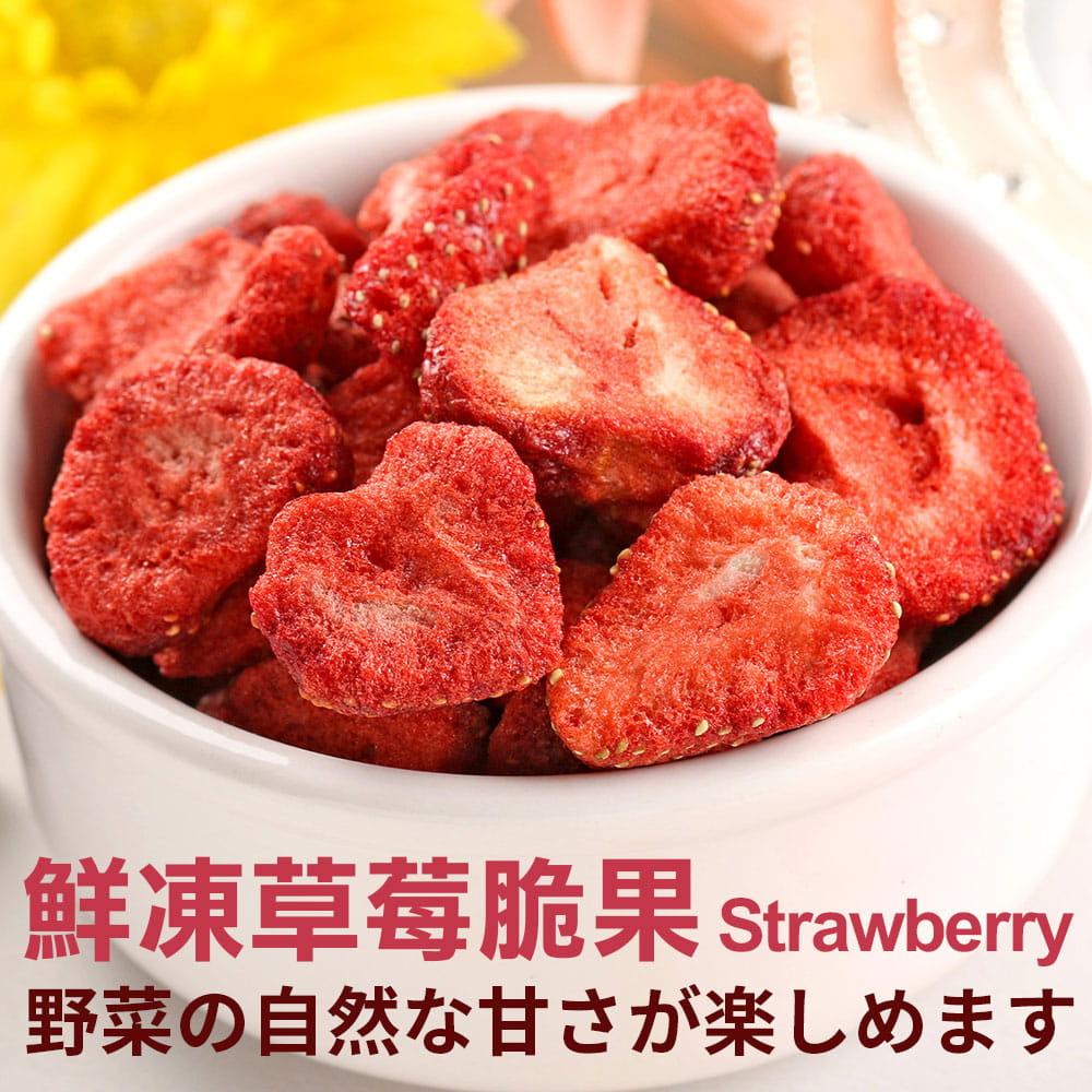 【愛上美味】鮮凍草莓脆果 0