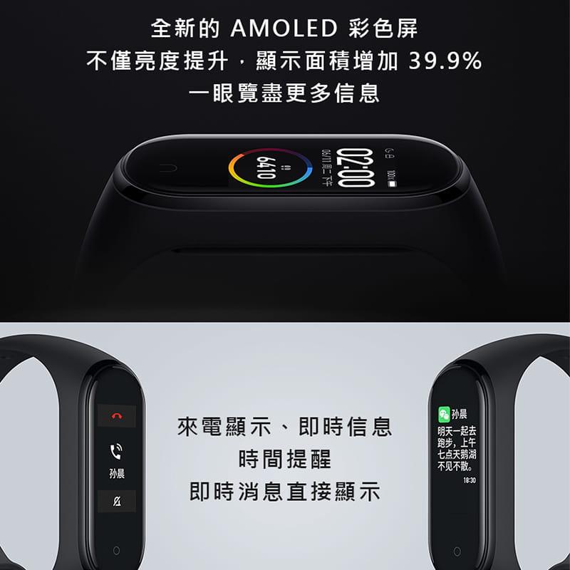 小米手環4  標準版黑   繁中全新彩色螢幕 20天待機 3