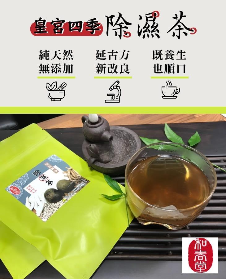 【和春堂】皇宮四季除濕茶(加強版)家庭號 5