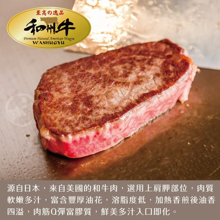 欣明◆美國日本種和州牛9+凝脂牛排(150g/1片) 3