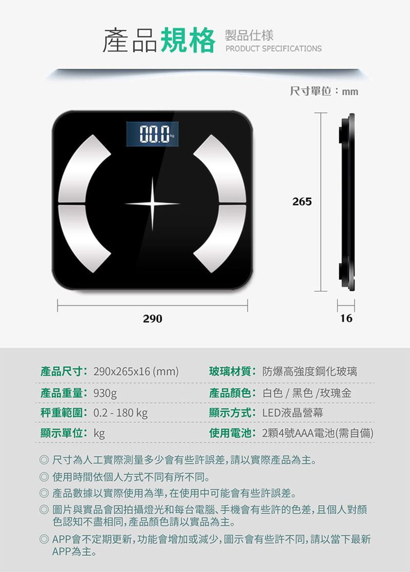 多合一智能LCD智能秤/體重計【玫瑰金/黑色/白色任選】 16