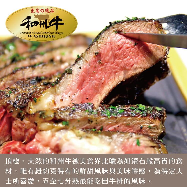 欣明◆美國日本種和州牛9+霜降紐約克牛排(230g/1片) 3