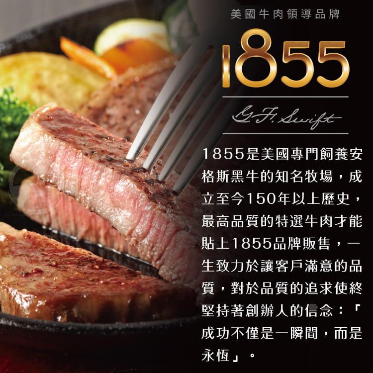 欣明◆美國1855黑安格斯熟成霜降牛排(150g/1片) 5