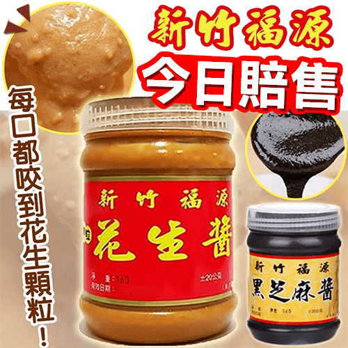 新竹福源顆粒花生醬/黑芝麻醬 0