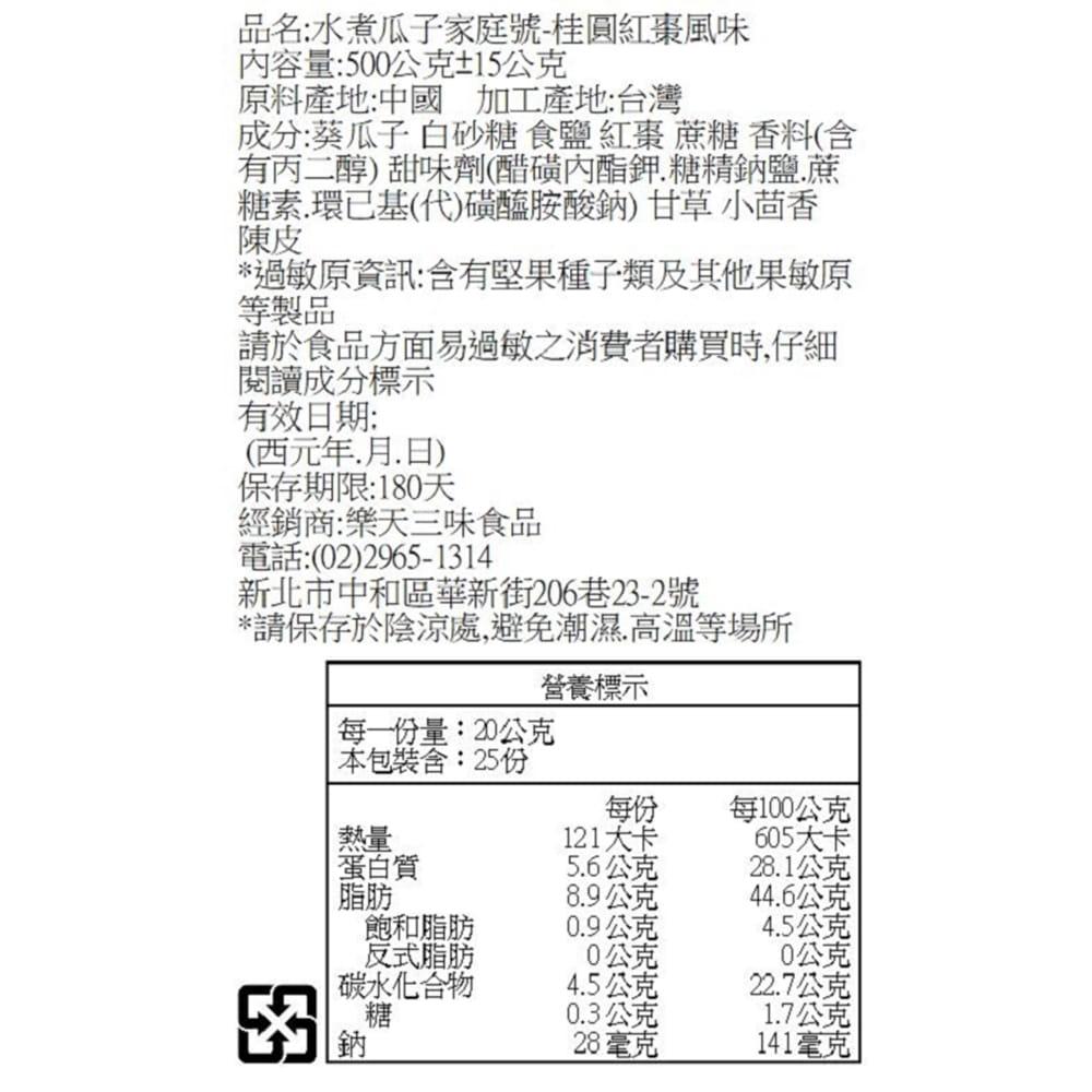 極品特大香脆水煮葵瓜子 9