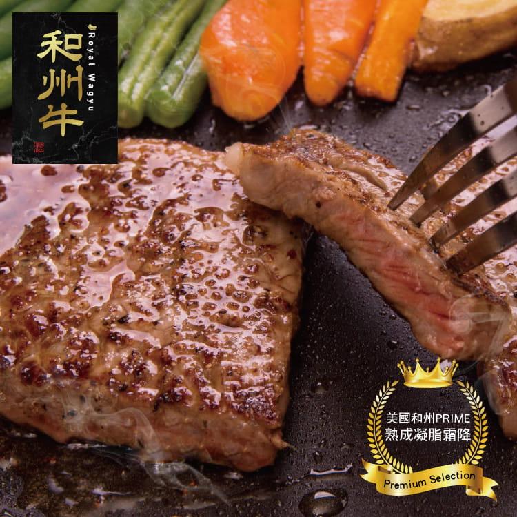 欣明◆美國和州牛PRIME熟成凝脂霜降牛排(120g/1片) 0