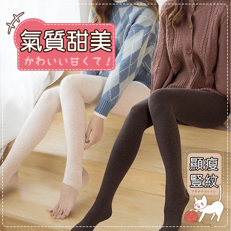 【TengYue】彈力3D立體提臀顯瘦保暖褲襪 0