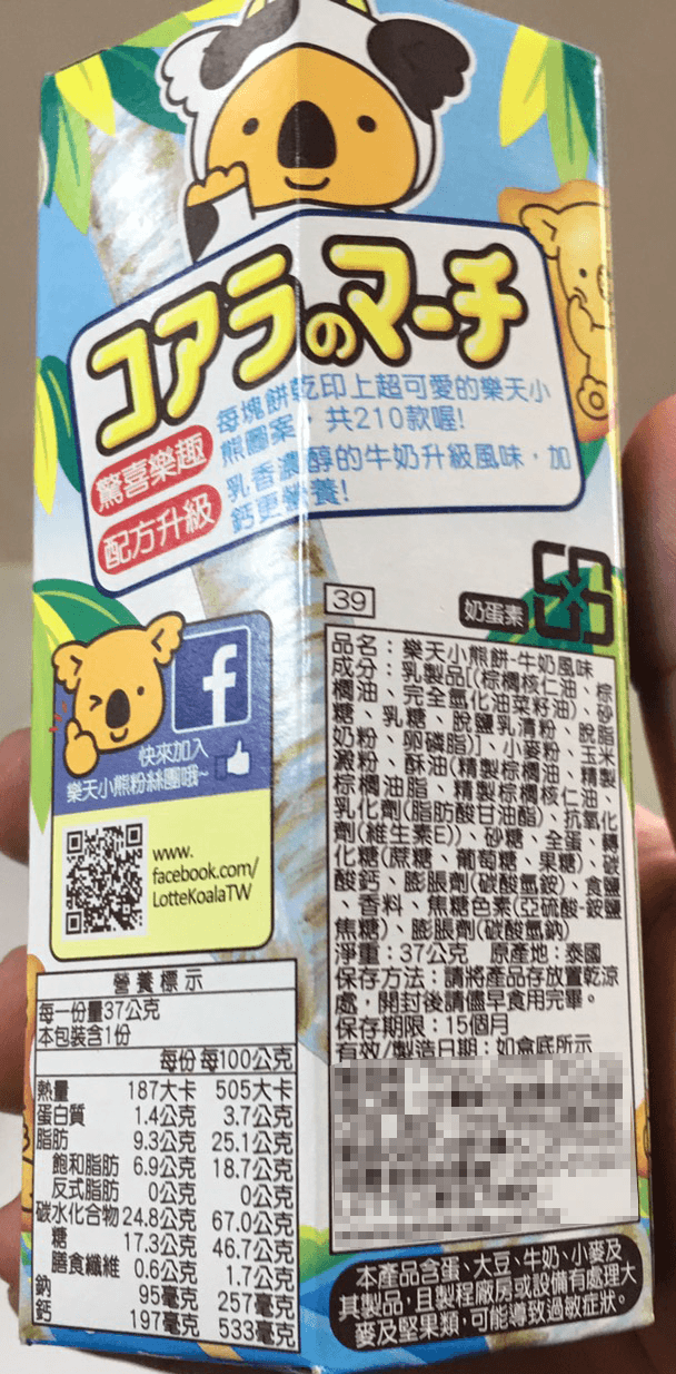 樂天小熊餅(37g/盒) 2