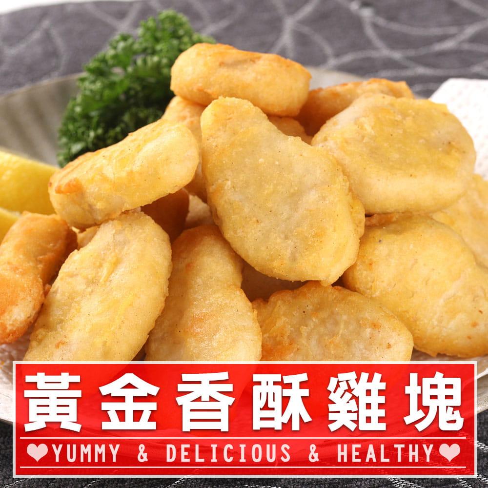 【愛上美味】黃金香酥雞塊(300g±10%/包) 0