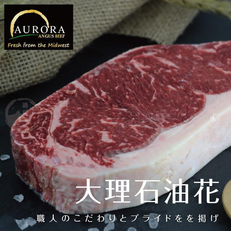 欣明◆美國奧羅拉極光黑牛PRIME厚切紐約克牛排(400g) 3