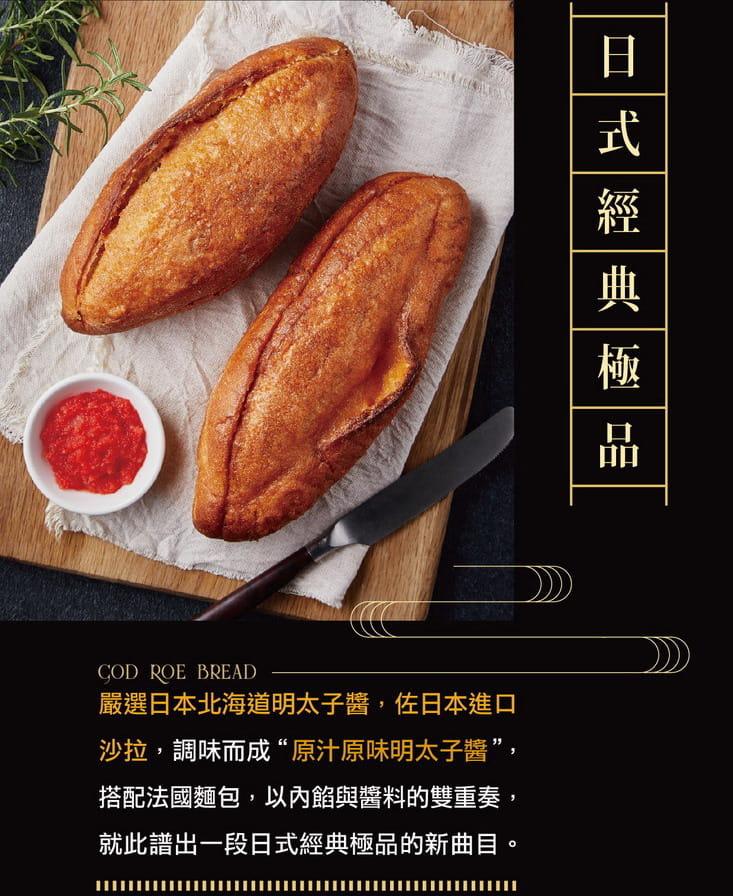 【大成集團】岩島成明太子麵包 2