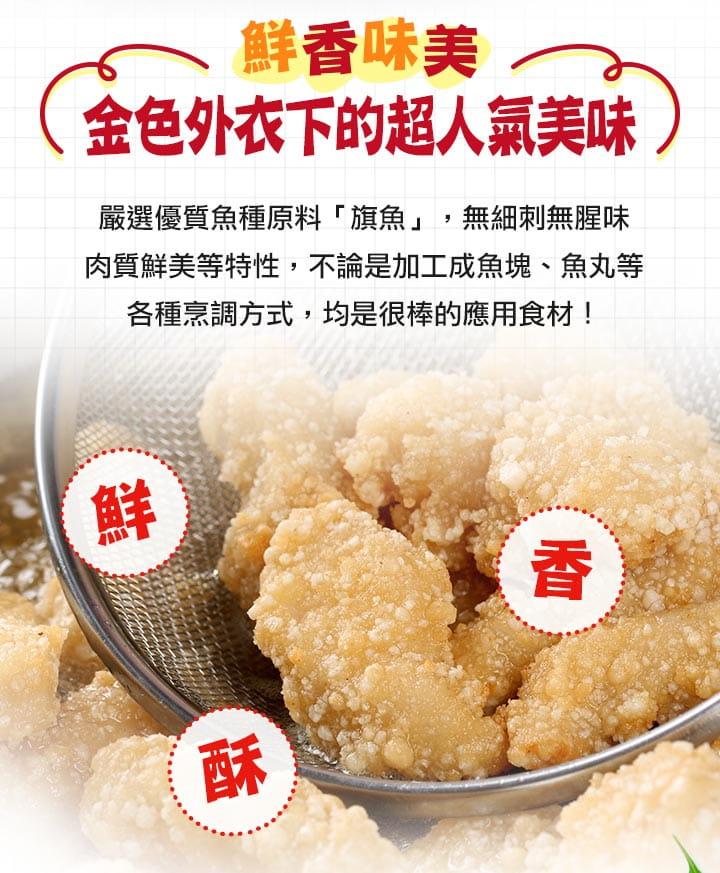 【愛上美味】香酥卡滋黃金魚塊 1