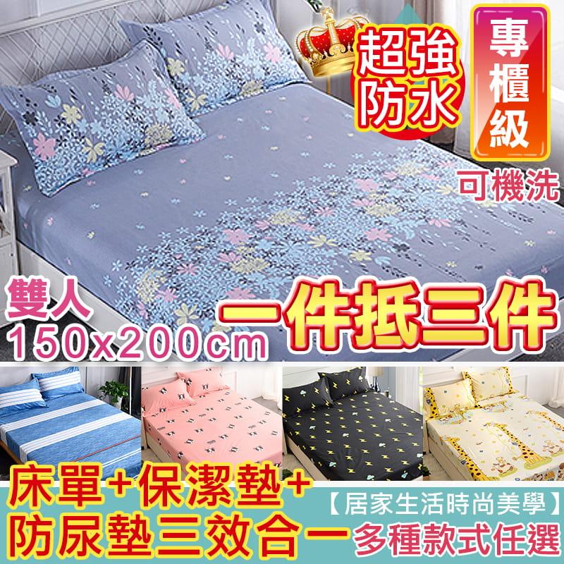 多用途防潑水保潔床包 0