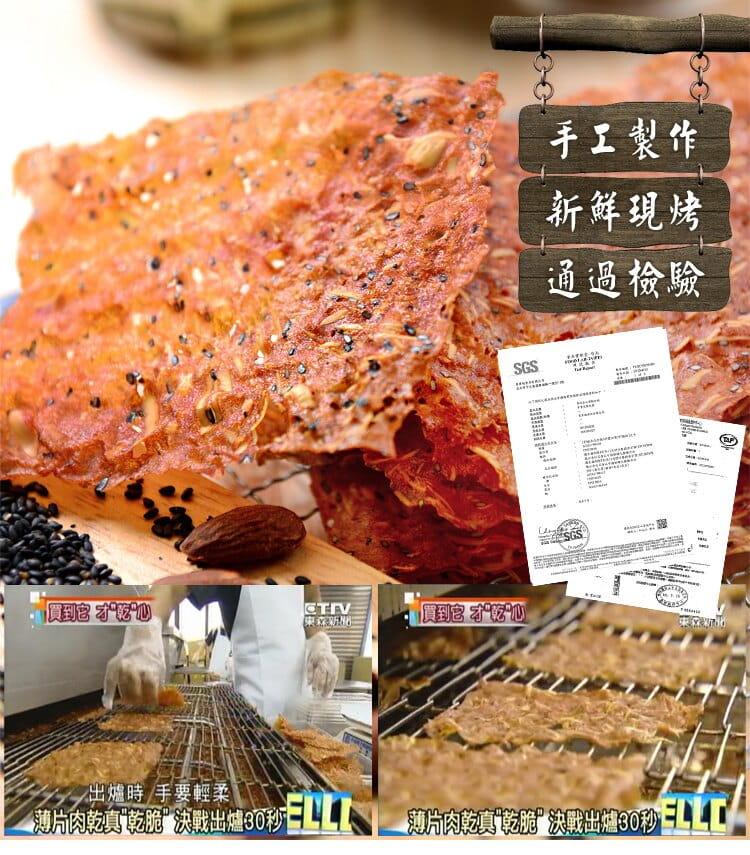 【快車肉乾】超薄香脆肉紙(60g/包) 7