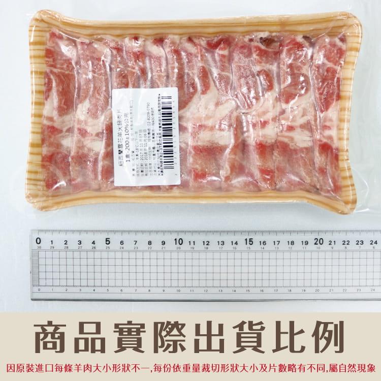欣明◆紐西蘭雪花羊火鍋肉片(200g/1盒) 7