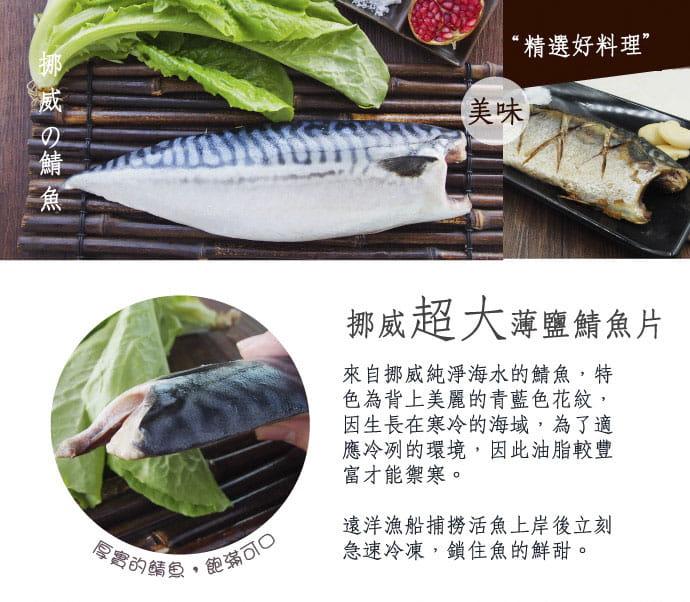 【百匯集】XXL挪威薄鹽鯖魚片 (實重)190g±10%/片 1