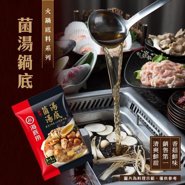 【海底撈】 火鍋底料(正宗台灣代理繁體字無防腐劑) 2